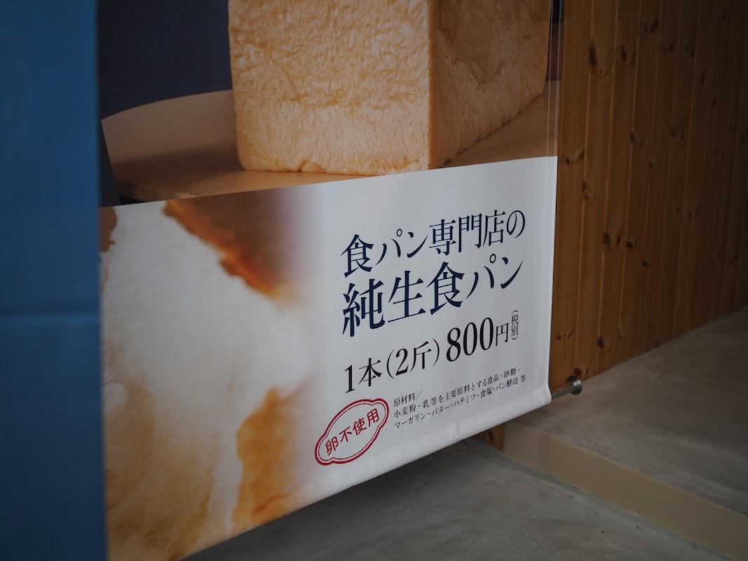 ハレパンの純生食パンの値段は1本800円