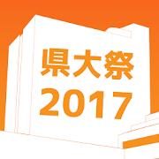 県大祭App2017