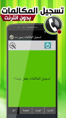 تسجيل جميع المكالمات بدون نت - screenshot