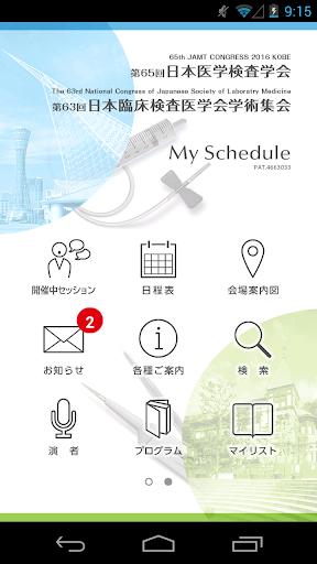 第65回日本医学検査学会/第63回日本臨床検査医学会学術集会