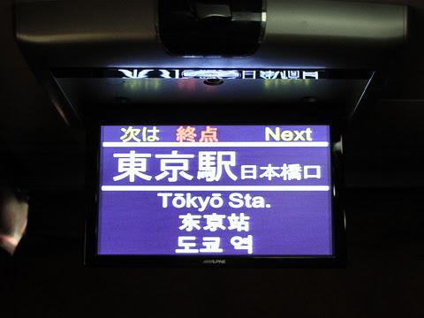 JRバス関東「プレミアムドリーム」 1179_230 まもなく東京駅