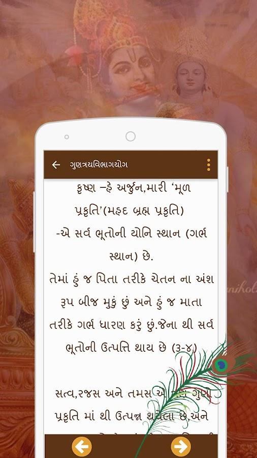 bhagavad gita in gujarati Look at most relevant bhagavad gita full in gujarati pdf websites out of 73 thousand at keyoptimizecom bhagavad gita full in gujarati pdf found at playgooglecom, scribdcom.