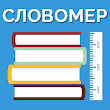 Словомер Тест. Словарный Запас icon