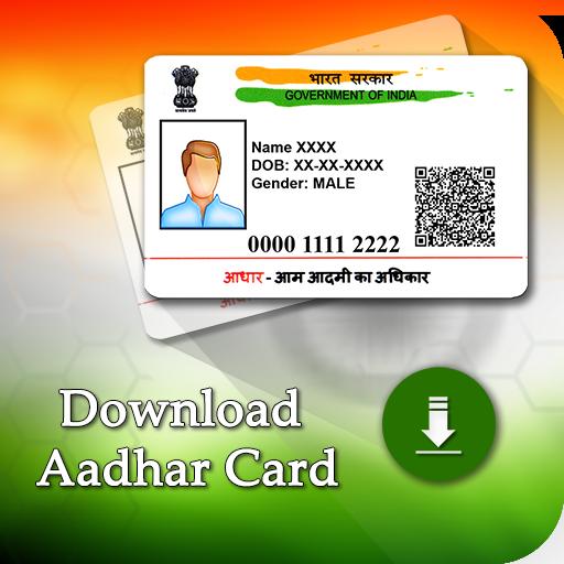 Download Aadhar Card- आधार कार्ड डाउनलोड करें