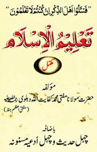 Taleem ul islam - náhled