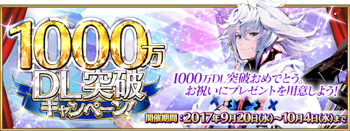 Fgo 2300 万 ダウンロード