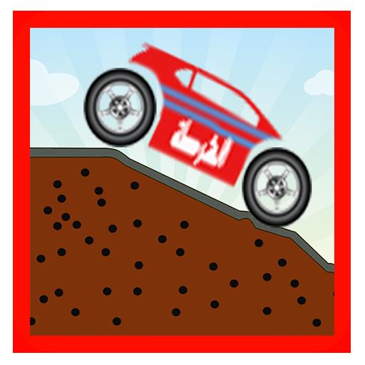 الشرطة القفز فوق التلال 冒險 App LOGO-硬是要APP