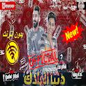 مهرجان هزفر موس انا علي اعدائي - سامر مدنى 2019 icon