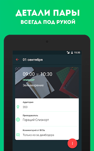 Studify –расписание ВУЗов screenshot 10