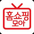 홈쇼핑모아-TV홈쇼핑 편성표, 생방송 알림, 검색, 홈쇼핑방송 download