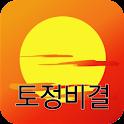 이지함 원작 정통 토정비결(~2050년) icon
