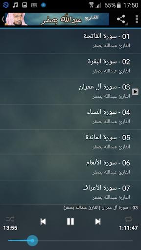 القرآن الكريم _ عبدالله بصفر