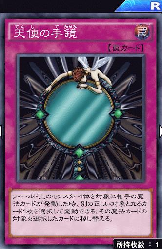 天使の手鏡