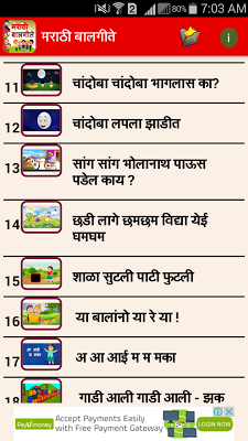 Marathi Balgeete - screenshot