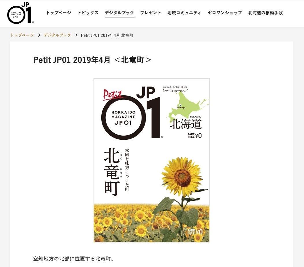 Petit JP01『北竜町』(2019年4月)