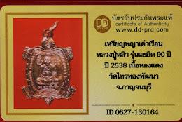 มังกรทองมาแว้วววว เหรียญแซยิด 90 ปี หลวงปู่หลิว ปี 2538 เนื้อทองแดง วัดไทรทองพัฒนา + บัตรดีดี (4)
