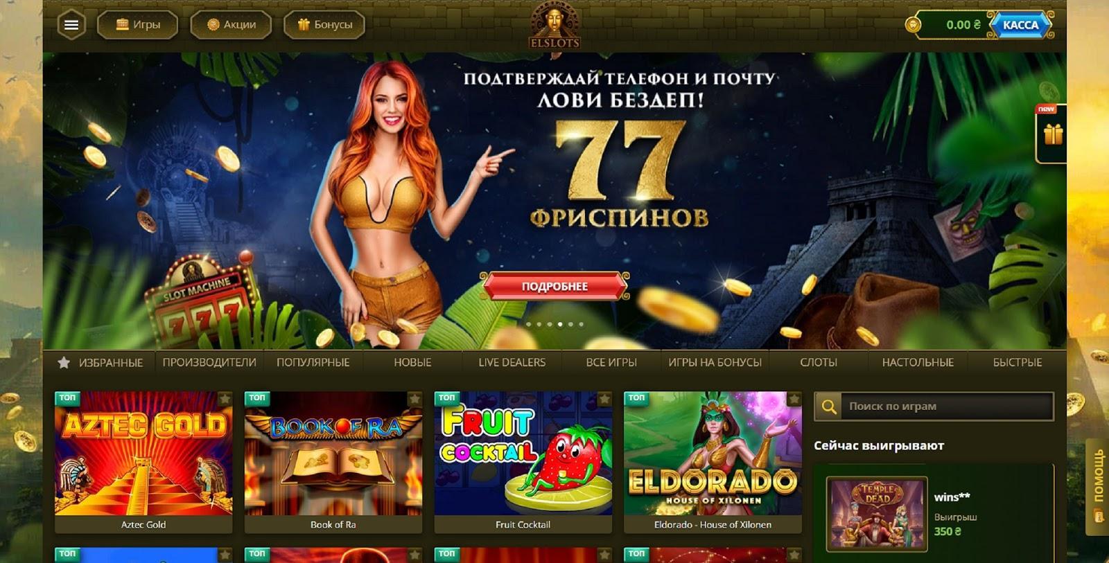 рулетка на бонусы, казино Эльслотс, игровые автоматы, интернет-казино