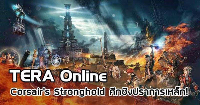 [TERA Online] Corsair's Stronghold ศึกชิงปราการเหล็ก!