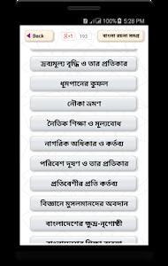 বাংলা রচনা সমগ্র screenshot 4