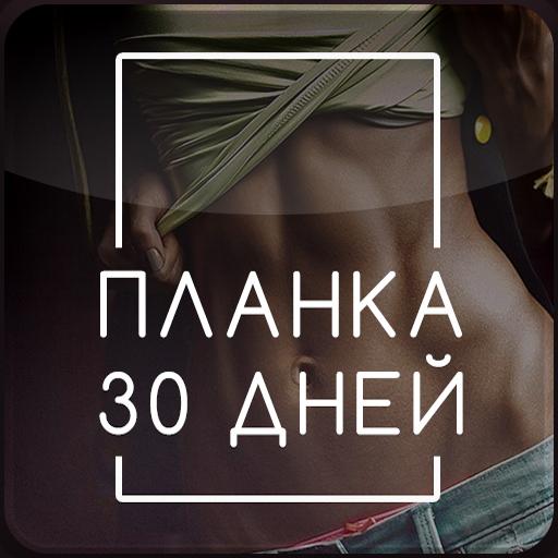 Планка 30 Дней