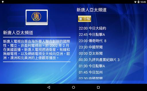 iNTD TV 2.1.13 screenshots 7