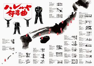Photo: 「ハレルヤ行進曲」中ページ 47都道府県、制覇したいな〜♪