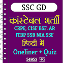 SSC GD Constable Exam In Hindi icon