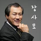 장사모 - 장경동목사와 사상을 함께하는 모임 icon