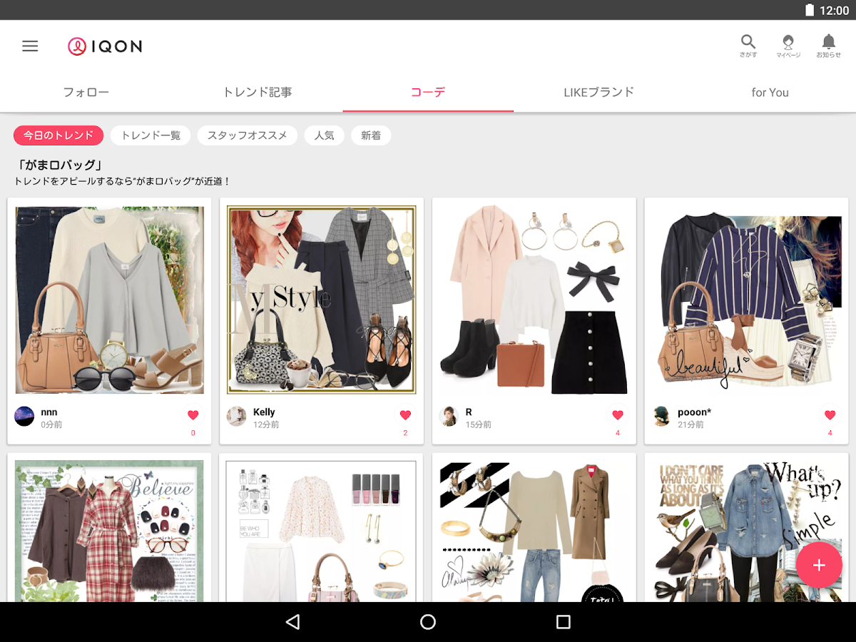 IQON - Fashion Coordinate IQON- screenshot