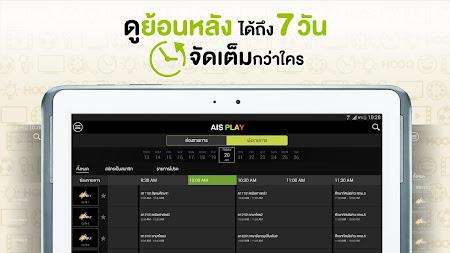 AIS PLAY 1.0.86 screenshot 651400