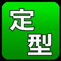 定型文+アプリ起動 icon