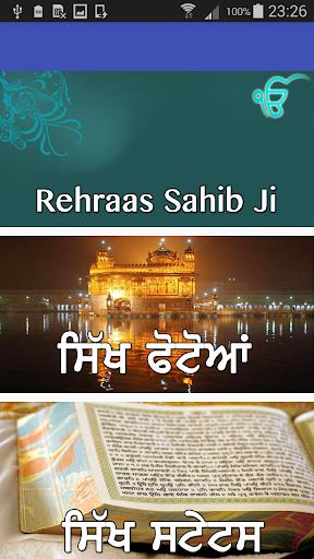 Rehras Sahib Ji (With Audio)  screenshots 2