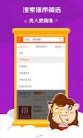 Screenshot of 猪八戒-商标注册 logo设计 店铺装修 创意服务平台