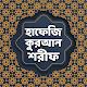 হাফেজি কুরআন শরীফ - Hafezi Quran Sharif 30 para Download for PC Windows 10/8/7