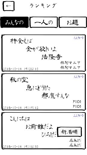 五七五オンライン  captures d'écran 2