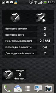 Счетчик Сигарет Screenshot