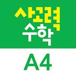 기탄사고력수학 A4 – 유아 어린이 스마트 수학 학습지 Icon