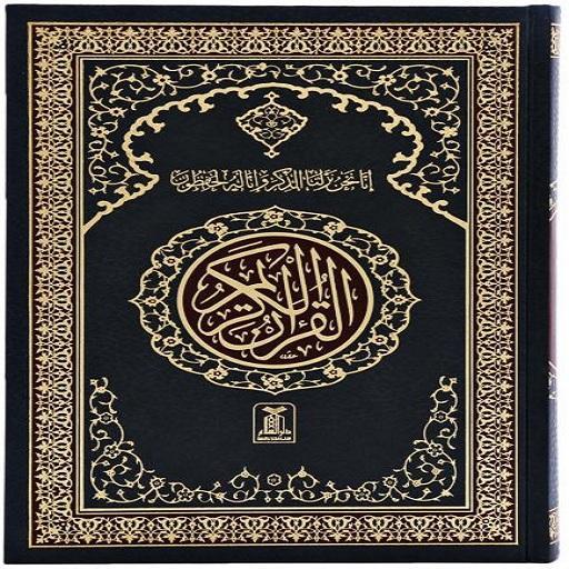 مواعيد الصلاة وأدعية إسلامية 2018