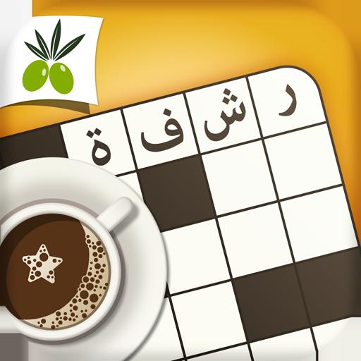 رشفة رمضانية - مسابقة معلومات (game)