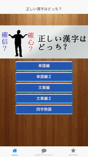 正しい漢字はどっち?