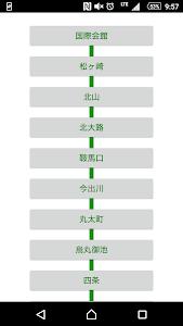京都市営地下鉄乗降位置アプリ screenshot 0
