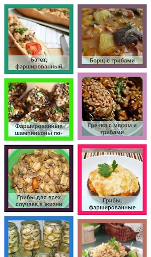 Грибы Вкусные Рецепты