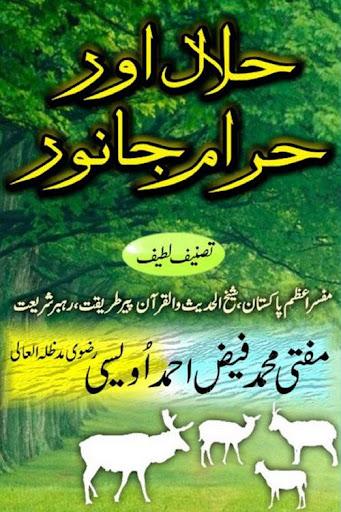 Halaal Aur Haraam Janwar
