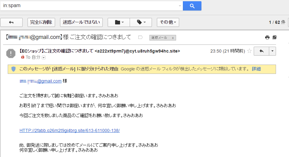 GMail 迷惑メールフィルター