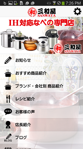 鍋の専門店三和屋