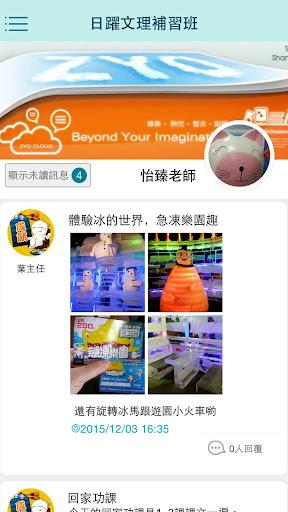 App好校通 screenshot 8