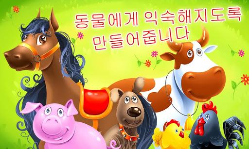 아이들을위한 동물 농장