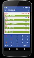 Screenshot of 台灣公車通 (台北/桃園/台中/台南/高雄公車/公路客運)