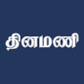 Dinamani Tamil Newspaper