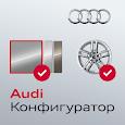 Audi Конфигуратор icon